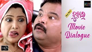 Hai Re Bithata |Scene | Bye Bye Dubai | Odia Movie