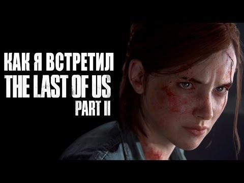 Реакция на The Last of Us 2 / ОДНИ ИЗ НАС 2