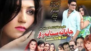 Pashto New Action Telefilm 2016 Janana Sta Na Zaar Full Drama