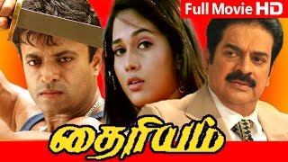 Tamil Full Movie | Dhairyam | Full Length Movie | Ft. Dheepu, Karthika, Devan
