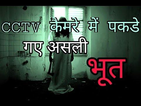CCTV कैमरे में पकडे गए असली भूत | Real Ghosts Caught On CCTV Cameras in Hindi