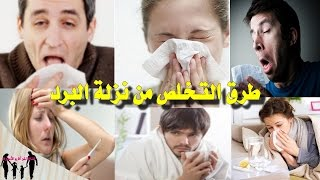 طرق فعالة للتخلص من نزلة البرد        (          (HD