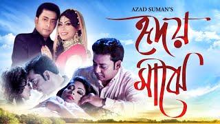 Hridoyo Majhe (Promo)   Azad Suman   New song 2016   Official video HD