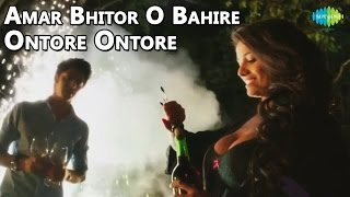 Amar Bhitor O Bahire Ontore Ontore | Valentine's Day Special Love Song | Bhalobasar Padabali | Mokam