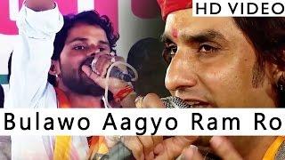 Must Watch : Lehrudas Vaishnav & Prakash Mali Song will Make You CRY on Bulawo Aagyo Ram Ro