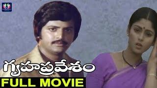 Gruhapravesam Telugu Full Movie | Mohanbabu | Jayasudha | Gummadi | B.Baskara Rao