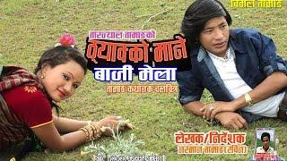 Tamang Movie Thyakko Mhane [BAJI MELA] Part 1. by Bimal Tamang ft. Rashmi Tamang ,