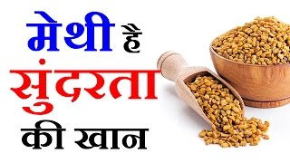 Methi Beauty Benefits in Hindi - दाना मेथी के लाभ Beauty Tips in Hindi by Sonia Goyal #80