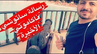 سعودي : رسالة مخترع البيتكوين المنتشرة قبل الأمس - ساتوشي ناكاموتو!