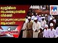 Who will make benefit by putting muslim on Suspicious | Choonduviral | Manorama News