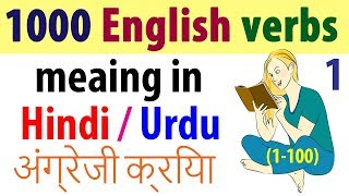 1000 English verbs with meaning in Hindi lesson 1 | English grammar for beginners इंग्लिश सीखो