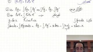 ریاضی عمومی ۱ - جلسه بیست و چهارم - تغییر متغیر و انتگرال جز به جز
