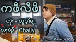 Karen Chally New Song