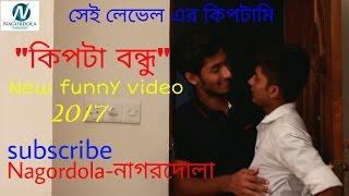 কিপটা বন্ধু-Miserly friend || Bangla funny video 2017 || by Nagordola-নাগরদোলা || HD