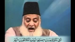 Surah Yaseen Complete Dr Israr