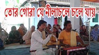 শচিমাতা গো- তোর গোরা যে নদে ছেড়ে নীলাচলে চলে যায় || Sachi Mata Go Tor Gora Je Nilachole Chole Jay