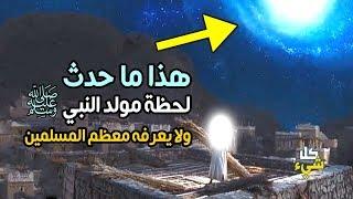 ماذا حدث لحظة مولد النبي ﷺ ويجهله الكثير من المسلمين؟