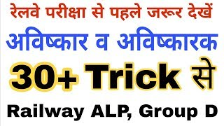 अविष्कार एवं अविष्कारक |  Science gk trick | Science for railway, ALP, Group D, Rpf