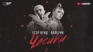 Егор Крид & Валерия - Часики (премьера трека, 2018)
