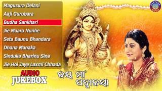 JAY MAA PADMALAYA Odia Laxmi Bhajans Full Audio Songs Juke Box   Namita Agrawal   Sarthak Music