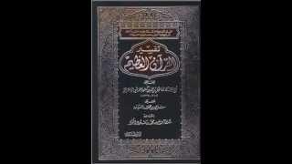 الكتب المسموعة :: تفسير القرآن لابن كثير العصر الهمزة الفيل قريش الماعون