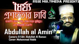 Bangla wazHD 2018 ধৈর্য্য প্রশস্ততার চাবি। Abdullah al Amin। Presented by Rose Tv24