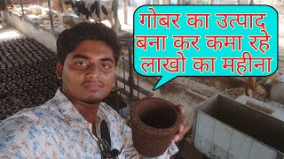 गोबर का बनाए ये उत्पाद और कमाए लाखो मेे//These products made of cow dung and earn millions