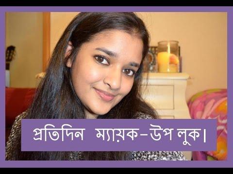 ডেলী সাজ ট্যূটোরিয়ল। (BENGALI TUTORIAL-Everyday Make up Look )