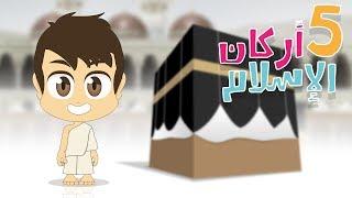 أركان الإسلام للأطفال | تعليم أركان الإسلام الخمسة للاطفال  - تعليم الإسلام للأطفال مع زكريا