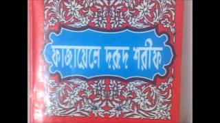 sirk and bidat in fazel-e-drood !!!(bangla)part-1