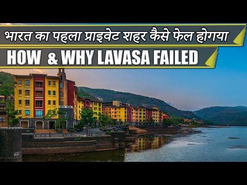 ₹1.47 Lakh Crore Failed INDIAN City LAVASA STORY भारत का पहला प्राइवेट शहर कैसे फेल होगया