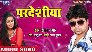 2018 सबसे हिट Sad Song - Pardesiya - Soni - Sawan Kumar - Super Hit Bhojpuri Song 2018