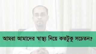 আমরা আমাদের স্বাস্থ্য নিয়ে কতটুকু সচেতন ?    Bangla Motivational Speech By মতিউর রহমান