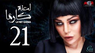 مسلسل لعنة كارما - الحلقة الحادي و العشرون |La3net Karma Series - Episode |21