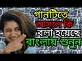 Manikya Malaraya Poovi Bangla Meaning Oru Adaar Love HoiChoi TV mp3