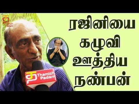 Rajinikanth friend about Rajini political entry Public Talk Thamizh Padam