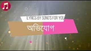 Avijog(Lyrics)Tanveer Evan   Piran Khan   Bangla Music Video 2018