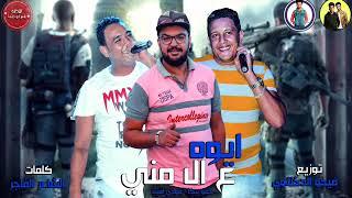 """مهرجان """" ايو ه ع ال مني  """" حمو بيكا - مودي امين - توزيع فيجو الدخلاوى 2019"""