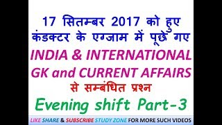 INDIA AND INTERNATIONAL GK CURRENT AFFAIRS EVENING SHIFT 17 september conductor exam