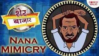 Make Joke Of Nana Mimicry - Sher Bazaar - Funny Shayri in Hindi - #IndianComedy