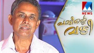 Pattintevazhi | Story behind the song of S Balakrishnan | Manorama News