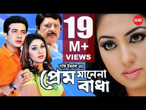 Xxx Mp4 PREM MANENA BADHA Bangla Movie Shakib Khan Apu Bishwas SIS Media 3gp Sex