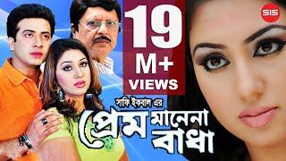 PREM MANENA BADHA | ( প্রেম মানেনা বাধা ) | Bangla Movie | Shakib Khan | Apu Bishwas | SIS Media