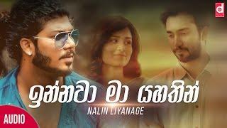 Innawa Ma Yahathin - Nalin Liyanage Official Audio 2018   Sinhala New Songs   Best Sinhala Songs