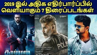Most Expected Tamil Movies 2019| Most Anticipated movies of 2019|Part 2|தமிழ்