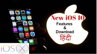 iOS 10 Features & Download [हिंदी]