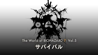 "The World of BIOHAZARD 7: Vol.5 ""サバイバル"""