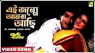 Ei Jonme Amra Achi | Pronomi Tomaya | Bengali Movie Song | Prosenjit Chatterjee