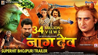 Naagdev नागदेव   Official Trailer   Khesari Lal Yadav, Kajal Raghwani   Bhojpuri Movie Trailer 2018