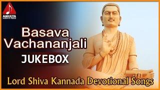 Lord Shiva Kannada Devotional Songs | Basava Vachananjali Songs Jukebox | Amulya Audios and Videos
